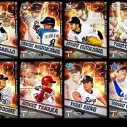 セガゲームス、スマホ版『プロ野球チームをつくろう!』で15年度OPENING版「US第5弾」を配信…「野球つく!夏祭り」も開催!