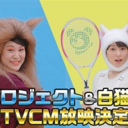 コロプラ、『白猫プロジェクト』と『白猫テニス』の新作TVCMを9月1日より放映開始 白猫に扮する桜井日奈子と化猫に扮するバービーさんが対決!?