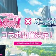 DMM GAMES、『オーブジェネレーション~攻防する異能力少女~』で『ふるーつふるきゅーと!』とのコラボイベントを開催