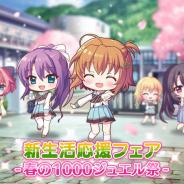 ポニーキャニオンとhotarubi、『Re:ステージ!プリズムステップ』で新生活応援フェア-春の1000ジュエル祭-を開催!