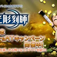 Kakao Games、『月光彫刻師』でGW記念したツイッターフォロー&RTキャンペーン開催!