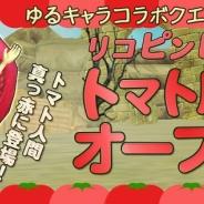アエリア、『プリズムファンタジア ~精霊物語~』でゆるキャラコラボ第2弾を開催…「トマト人間」が活躍する「リコリンピコリ!トマト魔都」
