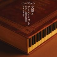 ノイジークローク、『文豪とアルケミスト』のピアノアレンジCDを発売