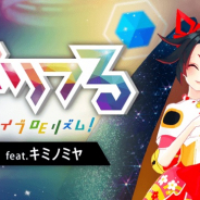 VTuberキミノミヤのVRリズムゲーム「ポリフる feat.キミノミヤ」が販売開始!!