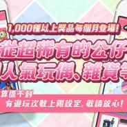コムシード、オンラインクレーンゲーム『TOKYO CLAW MACHINE』繁体字版『東京夾娃娃』を台湾のGoogle Playでプレオープン