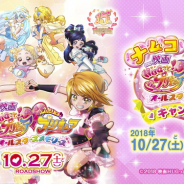 バンダイナムコアミューズメント、「映画HUGっと!プリキュア♡ふたりはプリキュア オールスターズメモリーズ」キャンペーンを10月27日より開催!