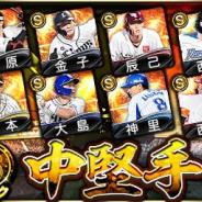 KONAMI、『プロ野球スピリッツA』で「2021 Series1」にSランク【中堅手】 & Aランク【先発】登場!