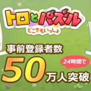 フォワードワークス、『トロとパズル~どこでもいっしょ~』の事前登録者数が24時間で50万人突破!!