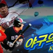 アクロディア、mobcast Koreaと共同開発したKBO公式ライセンスゲーム『野球の達人KBOプロ野球』の事前登録を開始