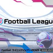 KONAMI、ウイイレ公式のeスポーツ「eFootball League 2020-21シーズン」を開幕! ジェラール・ピケからメッセージも
