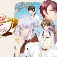 ディアリード、女性向け恋愛ゲームアプリ『Cafe ma cherie -イケメンカフェの乙女-』を配信開始