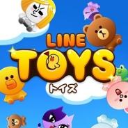 LINE、『LINE トイズ』のサービスを2017年12月4日をもって終了