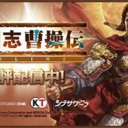 ネクソン、『三國志曹操伝 ONLINE』でリアルタイムPvP「競争戦」を実装 700日記念特別ログインイベントや新演義も追加