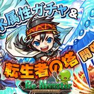 アルファゲームス、『リ・モンスター(Re:Monster)』で『絶海の勇⼠ガチャ』を開始!