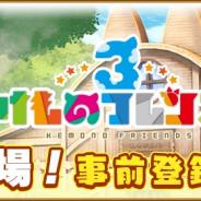セガゲームス、『けものフレンズ3』DMM GAMES版の事前登録を開始! 足立梨花さんが声優を担当する「リカオン」登場