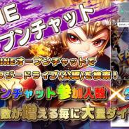 Rekoo Japan、『ファンタジードライブ』で「LINE【オープンチャット】記念祭&フォロー&リツイートキャンペーン」を開催!