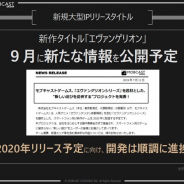 モブキャストHD、子会社モブキャストゲームスが開発中の「エヴァンゲリオンシリーズ」を題材とした新作ゲームの新情報を9月に公開へ