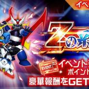 バンナム、『スーパーロボット大戦DD』で新イベント「Zの系譜」開催!「4ステップアップガシャ-Zの系譜-」も