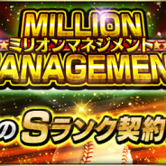 KONAMI、『プロ野球スピリッツA』でイベント「ミリオンマネジメント」を開催! 「Sランク契約書」や「Sランク確率10%契約書」が獲得できる