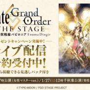 DMM、「Fate/Grand Order THE STAGE -絶対魔獣戦線バビロニア-」を独占ライブ配信! 再ライブ・ディレイ配信が楽しめる「見逃しパック」も販売!