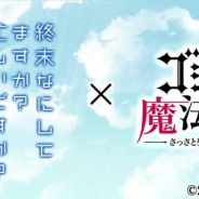 ケイブ、『ゴシックは魔法乙女』でTVアニメ「終末なにしてますか?忙しいですか?救ってもらっていいですか?」とのコラボが決定!
