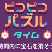 ワーカービー、パズルゲーム『ピコピコパズルタイム』を「Amebaかんたんゲーム」で配信開始