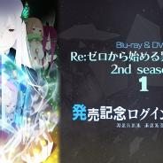 セガ、『リゼロス』でTVアニメ2ndシーズンのBlu-rayとDVD第1巻の発売を記念したログインボーナスを開始 3日間合計で魔法石×300をGET