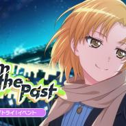 ブシロードとCraft Egg、『ガルパ』でライブトライ!イベント「From the Past」を2月19日15時より開催!
