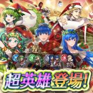 任天堂、『ファイアーエムブレム ヒーローズ』で超英雄召喚イベント「幸せのプレゼント」を開始 「比翼の王族姉弟 マルス」を含む4人の超英雄が登場