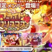 Craft Eggとブシロード、『バンドリ! ガールズバンドパーティ!』がクリスマス仕様に! 本日15時より「ブライトクリスマスガチャ」も開催
