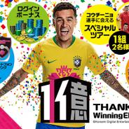 KONAMI、『ウイニングイレブン』シリーズが世界累計1億本&1億DLを達成! 家庭用ゲームとモバイルで「1億ユーザー 感謝キャンペーン」を開催