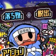 CoCoRond、新作アプリ『忍ぱず~戦国からくり絵巻~』をApp StoreとGoogle Playでリリース