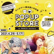 coly、イベント「【オンエア!×魔法使いの約束】POP UP STORE」の開催を延期