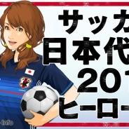 アクロディア、『サッカー日本代表2018ヒーローズ』のPC版を「mixi」で配信開始