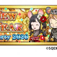 スクエニとDeNA、『FFRK』で「NEW YEAR Party 2020」を開始! 「歳末装備召喚」で★6 以上の装備を手に入れよう︕