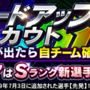 KONAMI、『プロ野球スピリッツA』で「グレードアップスカウト開催中 「グレード7」では10連で「Sランク新選手」1人確定!!
