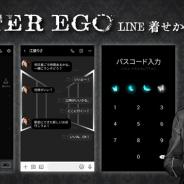 カラメルカラム、『ALTER EGO(オルタエゴ)』のLINEクリエイターズ着せかえを販売開始