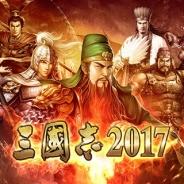 コーエーテクモ、中国で8月30日より配信中の『三國志2017』の登録者数が100万を突破!