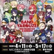セガ エンタテインメント、「バンドやろうぜ!」コラボカフェを4月11日より開催!