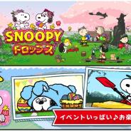 カプコン、『スヌーピードロップス』がメインビジュアルなどスプリングデザインになって新登場!!