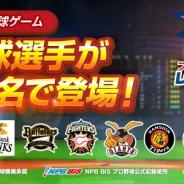 CJインターネット、 『レジェンドナイン』の「ランキングバトル」が「バトルリーグ」にバージョンアップ 新規選手レアカードも追加