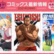 Cygames、漫画サービス「サイコミ」から「異世界美少女受肉おじさんと」など紙書籍3タイトルが発売!