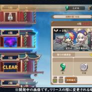 X Ten Games、『三極姫 RE:BIRTH~DEFENCE~』にて前作「三極姫DEFENCE」からの改善点を公開