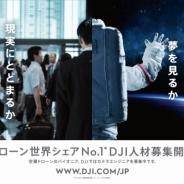 ドローンのリーディングカンパニーDJI、JR品川駅にてカメラエンジニアの人材募集広告を開始 駅構内でのデモフライトなども