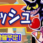 セガゲームス、『ぷよぷよ!!クエスト』でギルドイベント「おさかなラッシュ」を6月29日より開催 「おさかなラッシュ応援ガチャ」も27日に登場