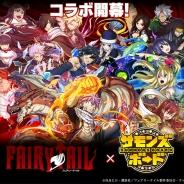 ガンホー、『サモンズボード』でTVアニメ「FAIRY TAIL」とのコラボレーション企画第2弾を開催 第1弾コラボダンジョンも復刻登場!