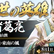 YOOZOO GAMES、計策コレクションRPG『三十六計M』でレベル上限開放に伴う新機能を追加! 新UR武将「諸葛亮」実装