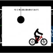 リイカ、パズルゲームアプリ『Q』でスパイシーソフトの『新チャリ走DX』とのコラボステージ「COLLABO 6 新チャリ走DX」を配信開始