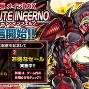KONAMI、『遊戯王 デュエルリンクス』で第18弾メインBOX「アブソリュート・インフェルノ」を提供開始 「新BOX追加記念キャンペーン」で500ジェムを配布