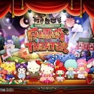 セガゲームス、『サンリオキャラクターズ ファンタジーシアター』のサービスを11月30日をもって終了